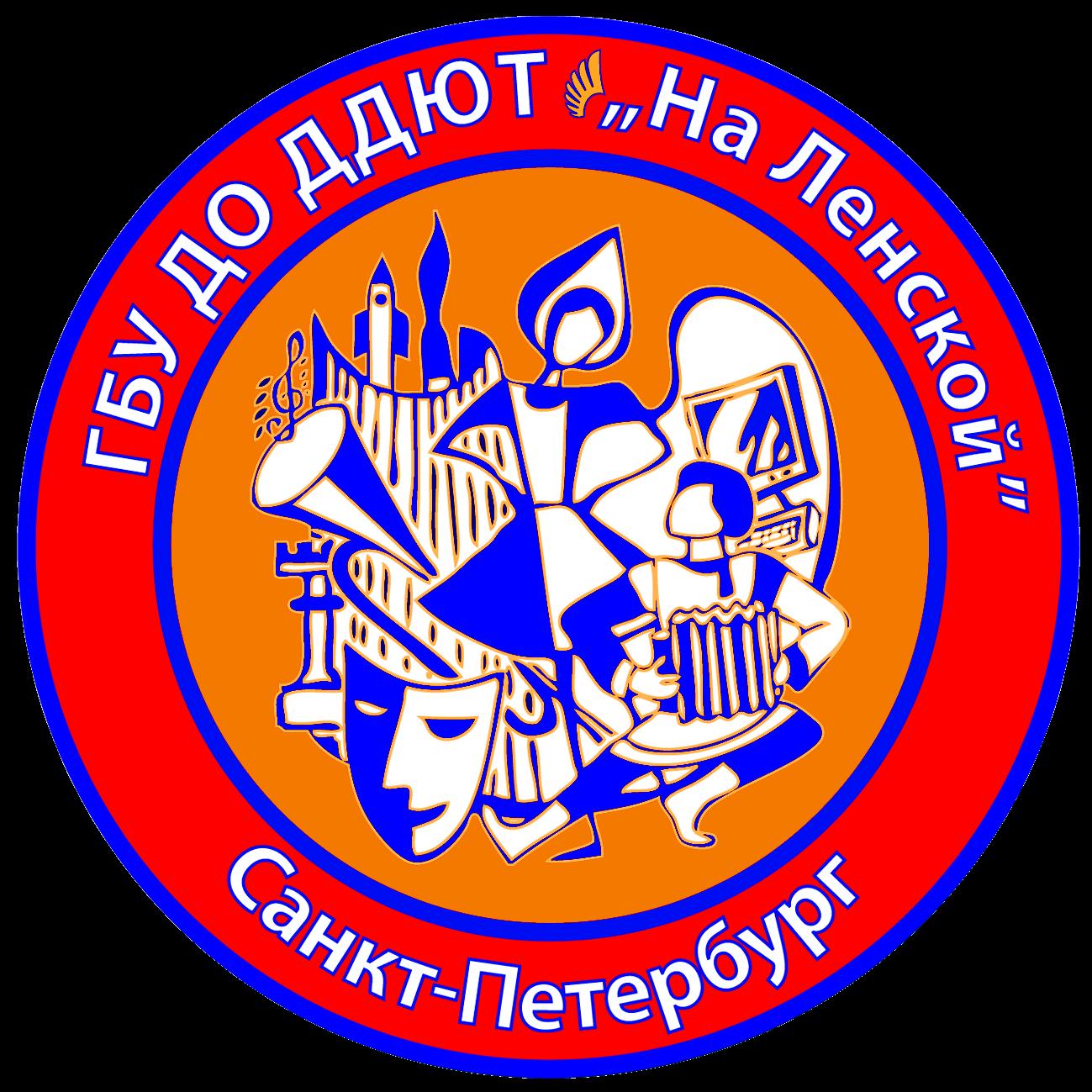 """ГБУ ДО ДДЮТ """"На Ленской"""""""
